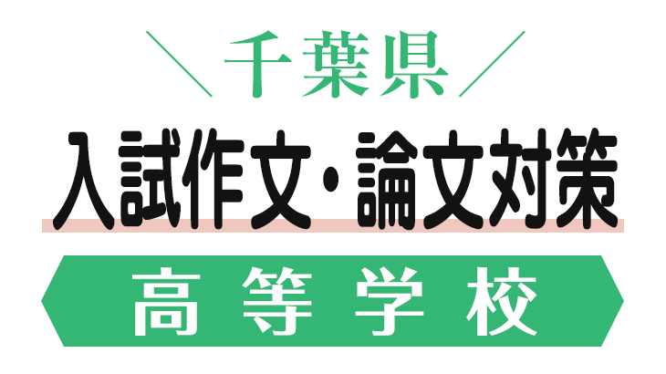 【千葉県高校入試】作文・論文対策