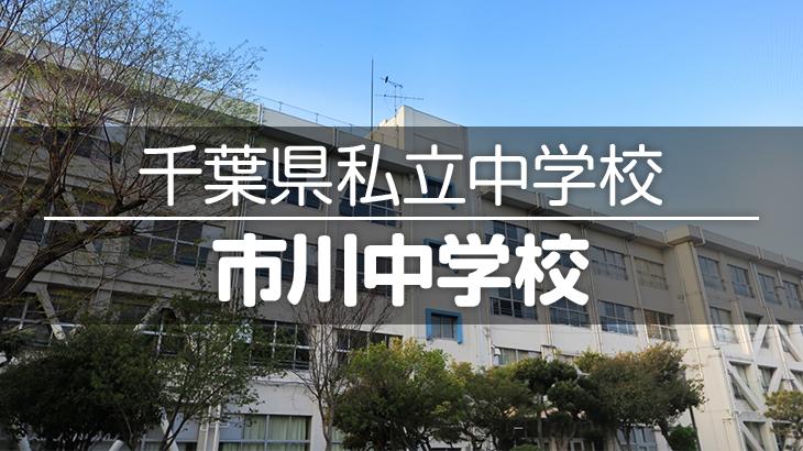千葉県私立中学校|市川中学校の情報