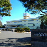 松戸高校の受験情報|偏差値・進学実績・入試・過去問・評判など