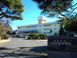 松戸高校の受験情報 偏差値・進学実績・入試・過去問・評判など