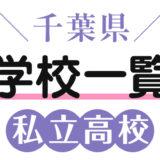 千葉県私立高校一覧