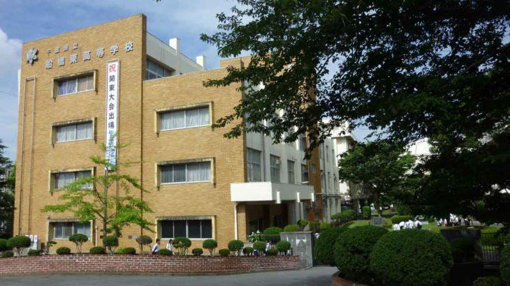 船橋東高校の受験情報|偏差値・進学実績・入試・過去問・評判など