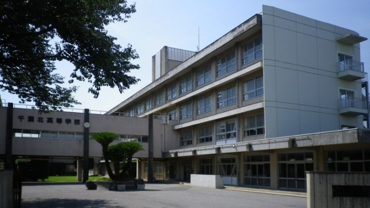 千葉北高校の受験情報|偏差値・進学実績・入試・過去問・評判など