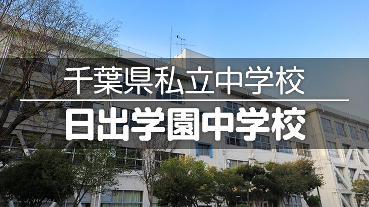 千葉県私立中学校|日出学園中学校の情報