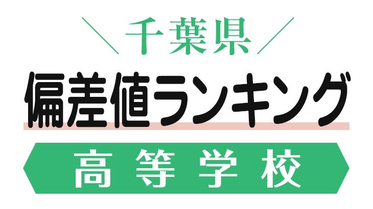 千葉県高等学校偏差値ランキング