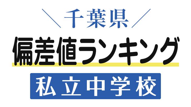 千葉県私立中学校偏差値ランキング