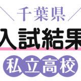 千葉県私立高校入試結果