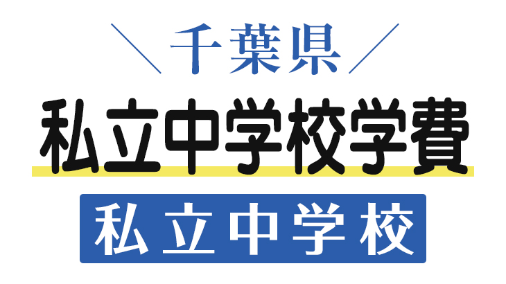千葉県私立中学校学費