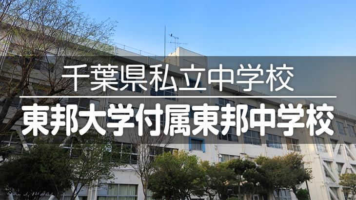 千葉県私立中学校|東邦大学付属東邦中学校の情報