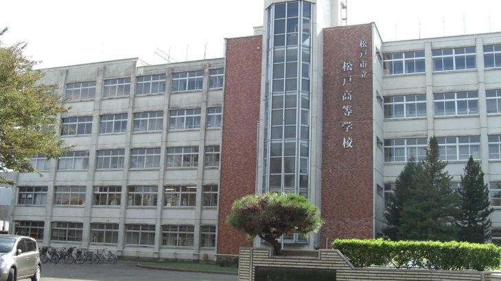 松戸市立松戸高校の受験情報|偏差値・進学実績・入試・過去問・評判など