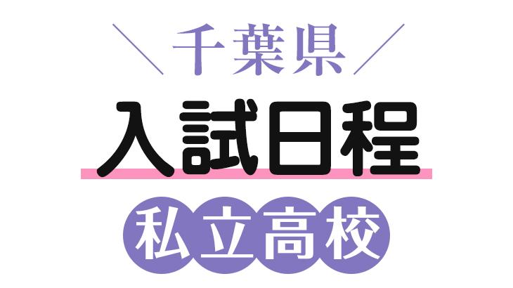 千葉県私立高校入試日程