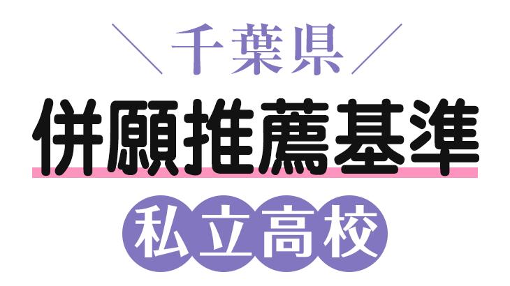 千葉県私立高校の併願推薦基準