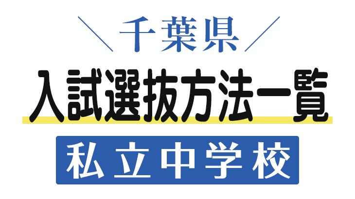 千葉県私立中学校入試選抜方法一覧