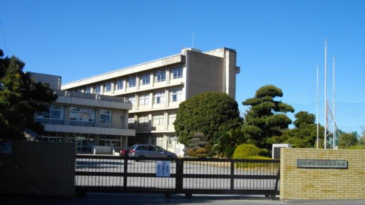 津田沼高校の受験情報|偏差値・進学実績・入試・過去問・評判など