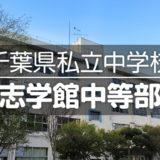 千葉県私立中学校|志学館中等部の情報