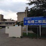 船橋二和高校の受験情報|偏差値・進学実績・入試・過去問・評判など