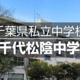 千葉県私立中学校|八千代松陰中学校の情報