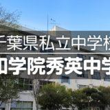 千葉県私立中学校|昭和学院秀英中学校の情報
