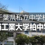 千葉県私立中学校|芝浦工業大学柏中学校の情報