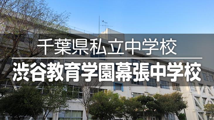 千葉県私立中学校|渋谷教育学園幕張中学校の情報
