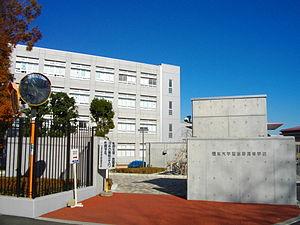 日本大学習志野高校の受験情報|偏差値・進学実績・入試・過去問・評判など