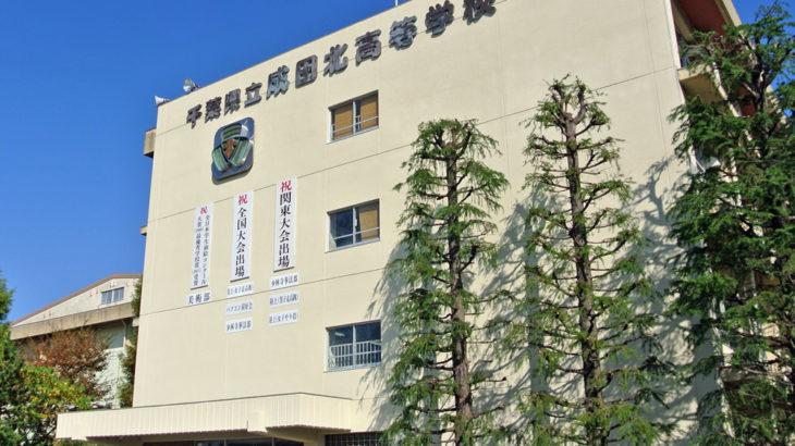 成田北高校の受験情報|偏差値・入試実績・入試・過去問・評判など