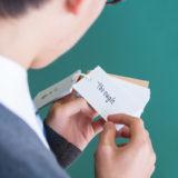 中学1年生でつまずく英単語|暗記のメカニズムから具体的な覚え方まで紹介!