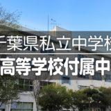 千葉県私立中学校|成田高等学校付属中学校の情報