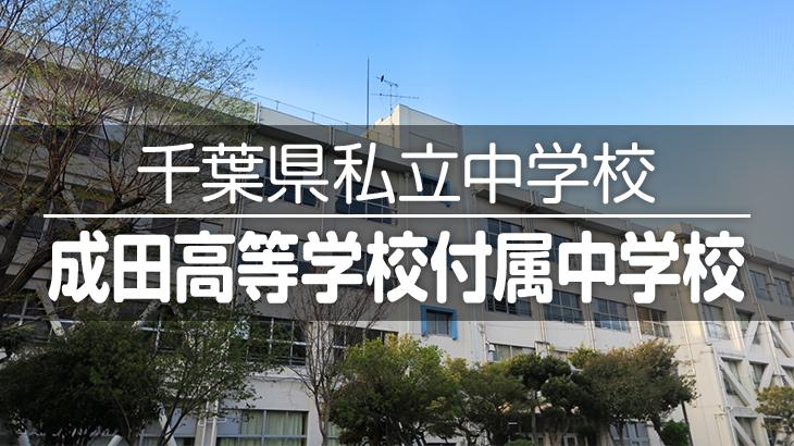 千葉県私立中学校 成田高等学校付属中学校の情報