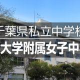 千葉県私立中学校|聖徳大学附属女子中学校の情報