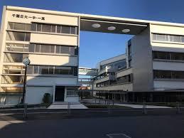 千葉日本大学第一高校の受験情報|偏差値・進学実績・入試・過去問・評判など