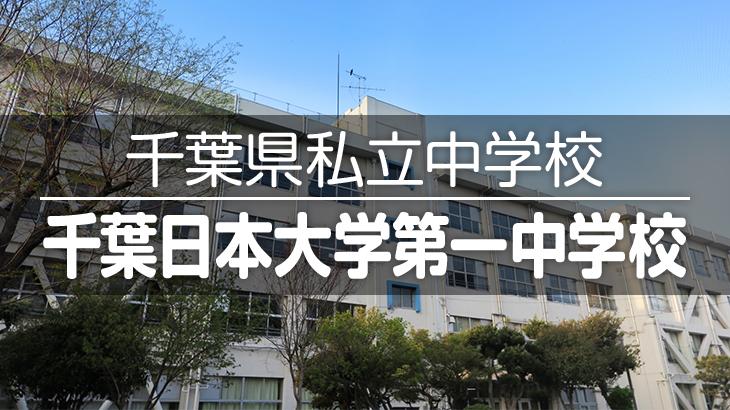 千葉県私立中学校|千葉日本大学第一中学校の情報