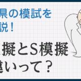 千葉県の模試を大解説!V模擬とS模擬