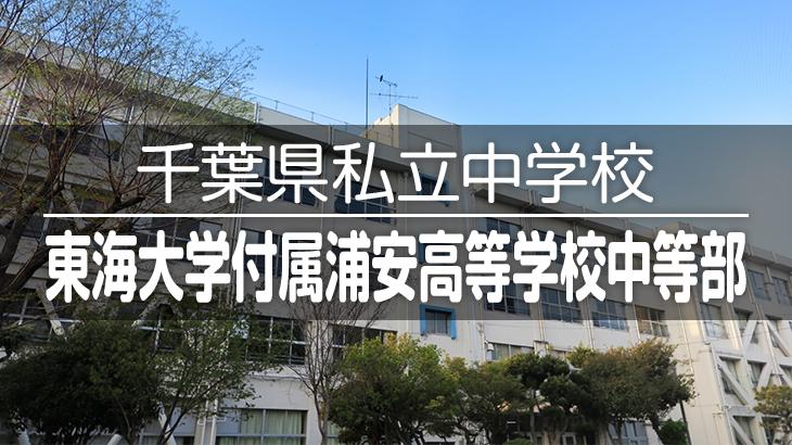 千葉県私立中学校 東海大学付属浦安高等学校中等部の情報