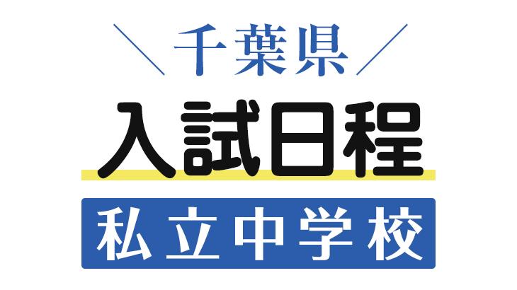 千葉県私立中学校入試日程