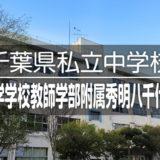 千葉県私立中学校|秀明大学学校教師学部附属秀明八千代中学校の情報